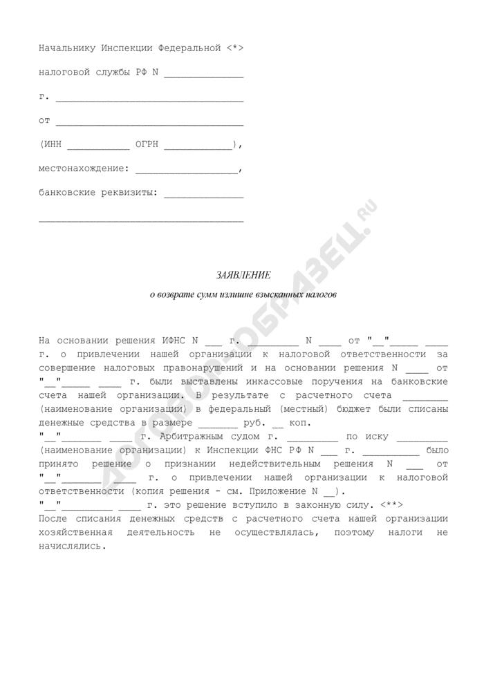 Заявление о возврате суммы излишне взысканных налогов в федеральный (местный) бюджет в соответствии со статьей 79 Налогового кодекса РФ. Страница 1