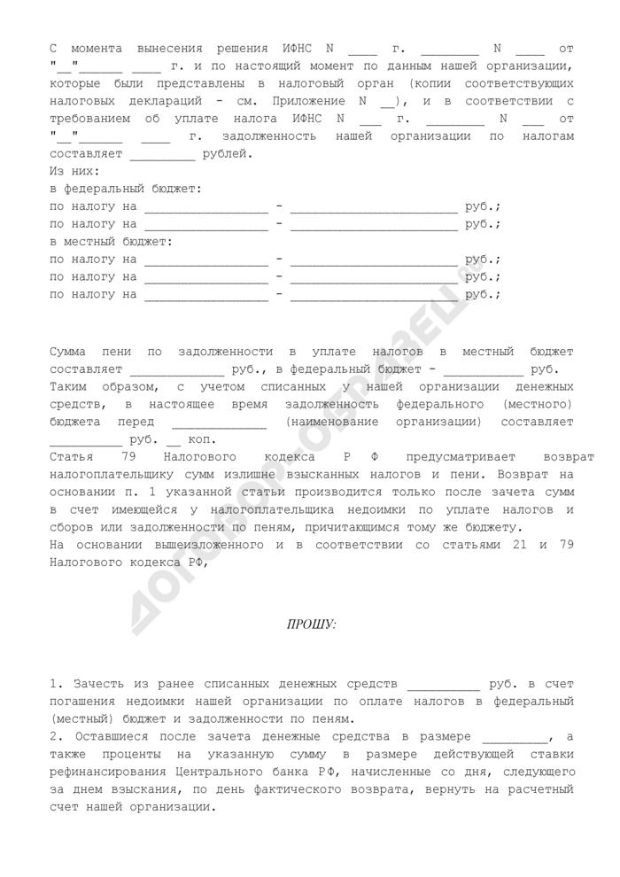 Заявление о возврате суммы излишне взысканных налогов в федеральный (местный) бюджет в соответствии со статьей 79 Налогового кодекса РФ. Страница 2