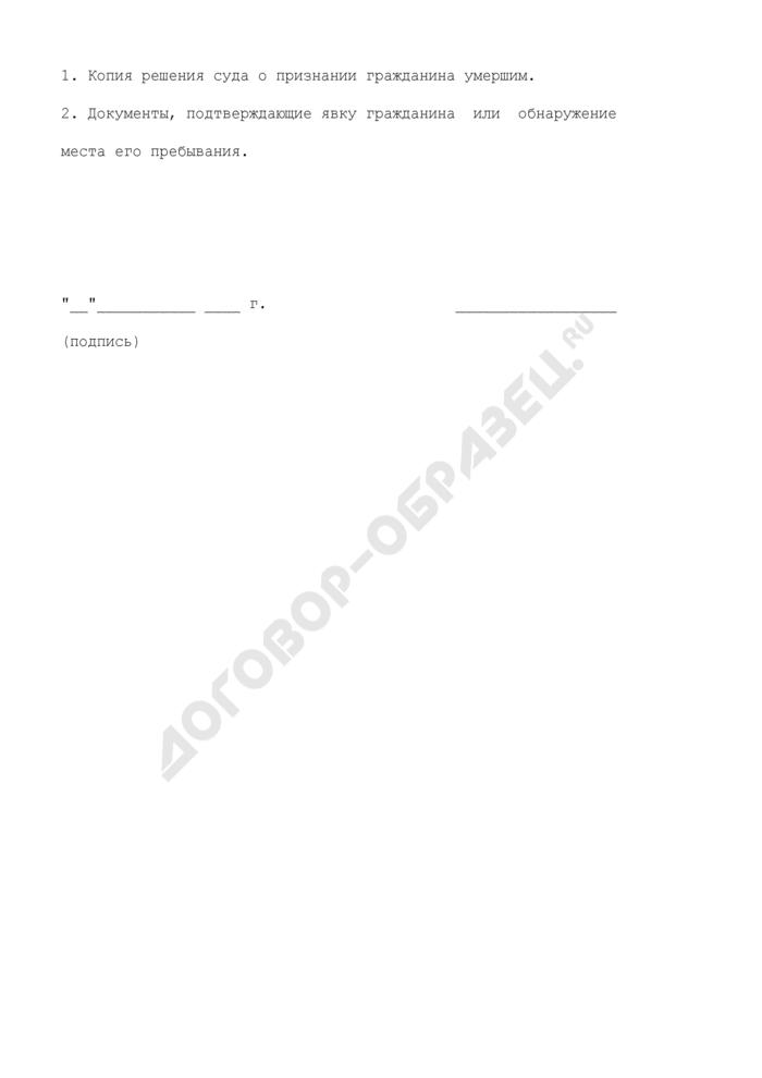 Заявление о возобновлении производства по делу об объявлении гражданина умершим. Страница 3