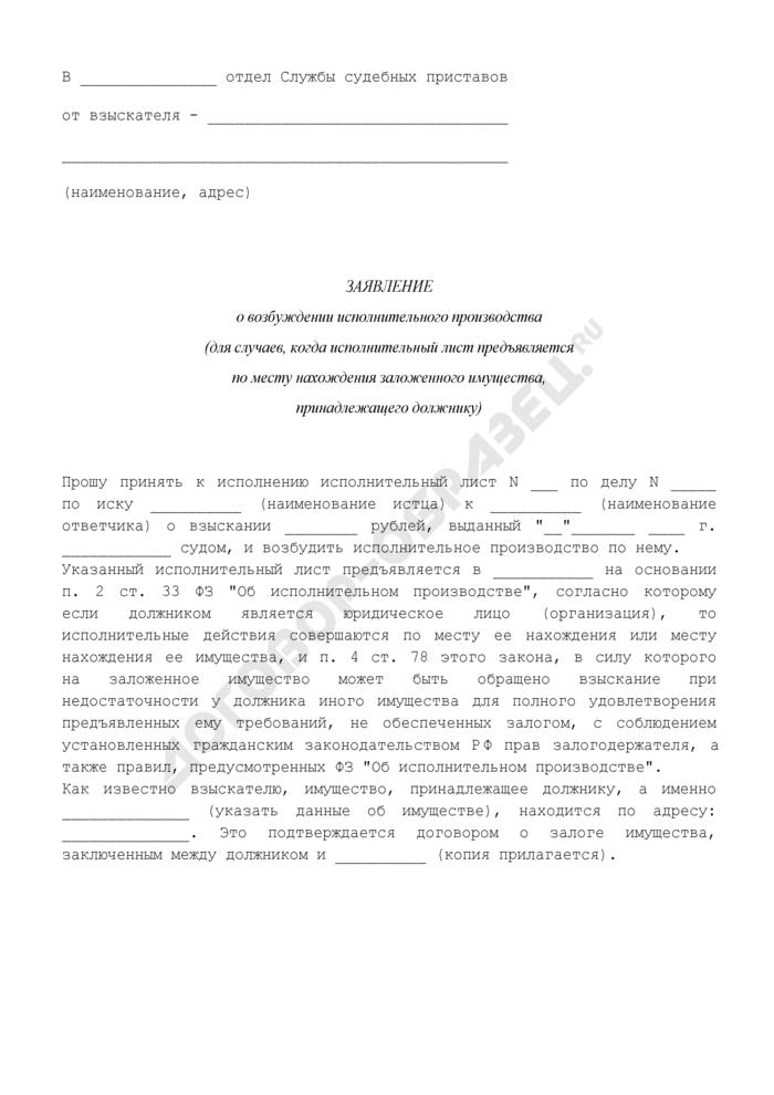 Заявление о возбуждении исполнительного производства (исполнительный лист предъявляется по месту нахождения заложенного имущества, принадлежащего должнику). Страница 1