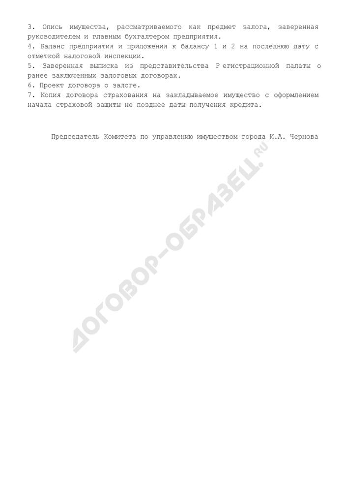 Заявление о возможности дать согласие на заключение договора о залоге муниципального имущества г. Серпухов Московской области. Страница 2