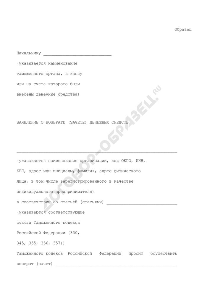 Заявление о возврате (зачете) денежных средств, внесенных на счет таможенного органа. Страница 1