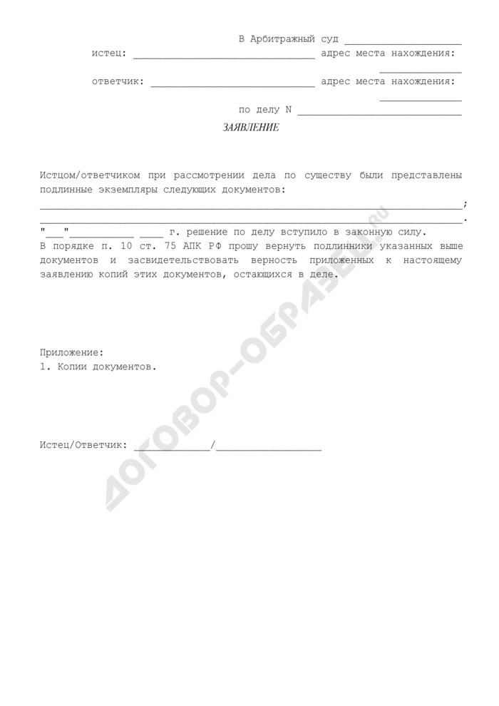 Заявление о возврате подлинных документов из дела. Страница 1