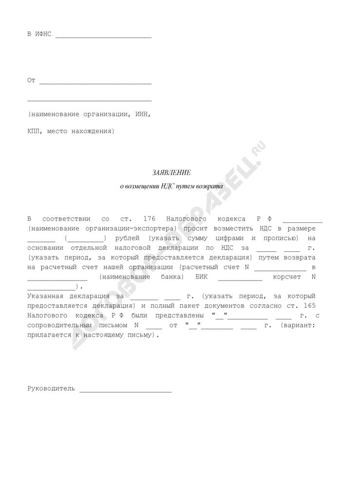 Заявление о возмещении налога на добавленную стоимость путем возврата на расчетный счет организации. Страница 1