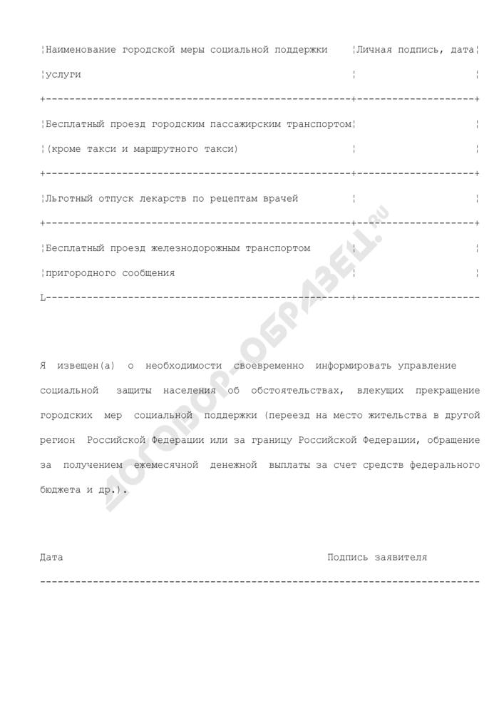 Заявление о возобновлении предоставления городских мер (городской меры) социальной поддержки в виде социальных услуг (социальной услуги). Страница 2