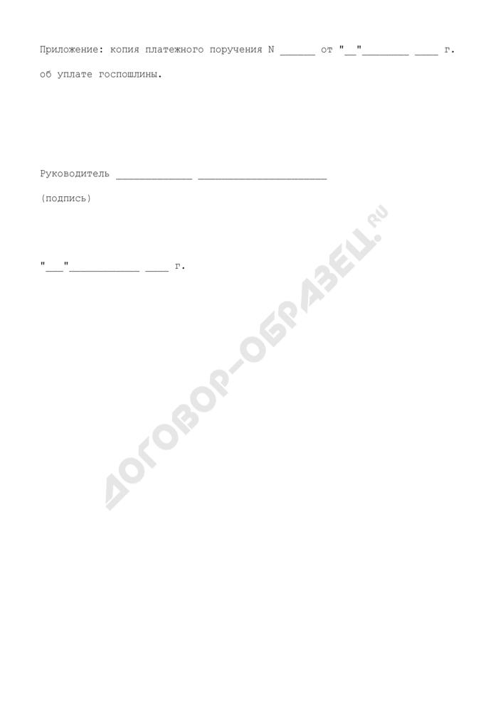 Заявление о возврате излишне уплаченной за совершение юридически значимых действий части суммы государственной пошлины (на основании подп. 1 п. 1 ст. 333.40 Налогового кодекса Российской Федерации). Страница 3