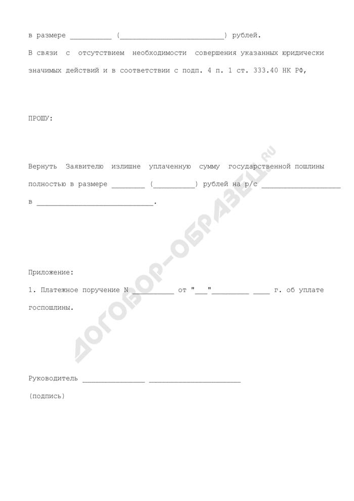 Заявление о возврате в полном размере излишне уплаченной (взысканной) суммы государственной пошлины (на основании подп. 4 п. 1. ст. 333.40 Налогового кодекса Российской Федерации); заявитель - юридическое лицо. Страница 2