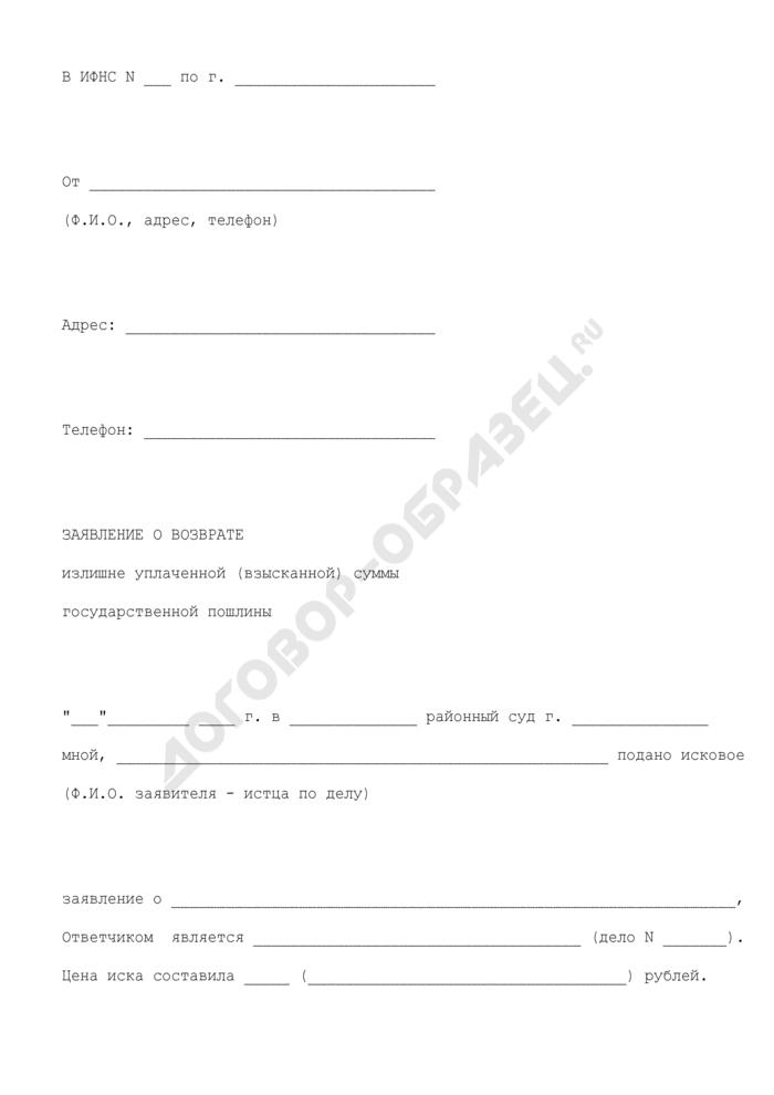 Заявление о возврате излишне уплаченной суммы государственной пошлины полностью по делу, рассматриваемому в суде общей юрисдикции (от физического лица). Страница 1
