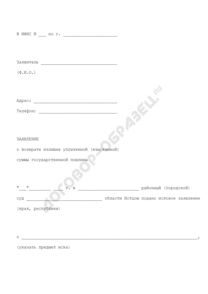 Заявление о возврате излишне уплаченной суммы государственной пошлины полностью при отказе в принятии искового заявления судом общей юрисдикции (от физического лица). Страница 1