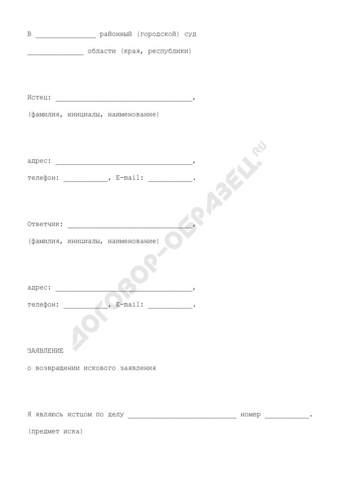Заявление о возвращении искового заявления. Страница 1