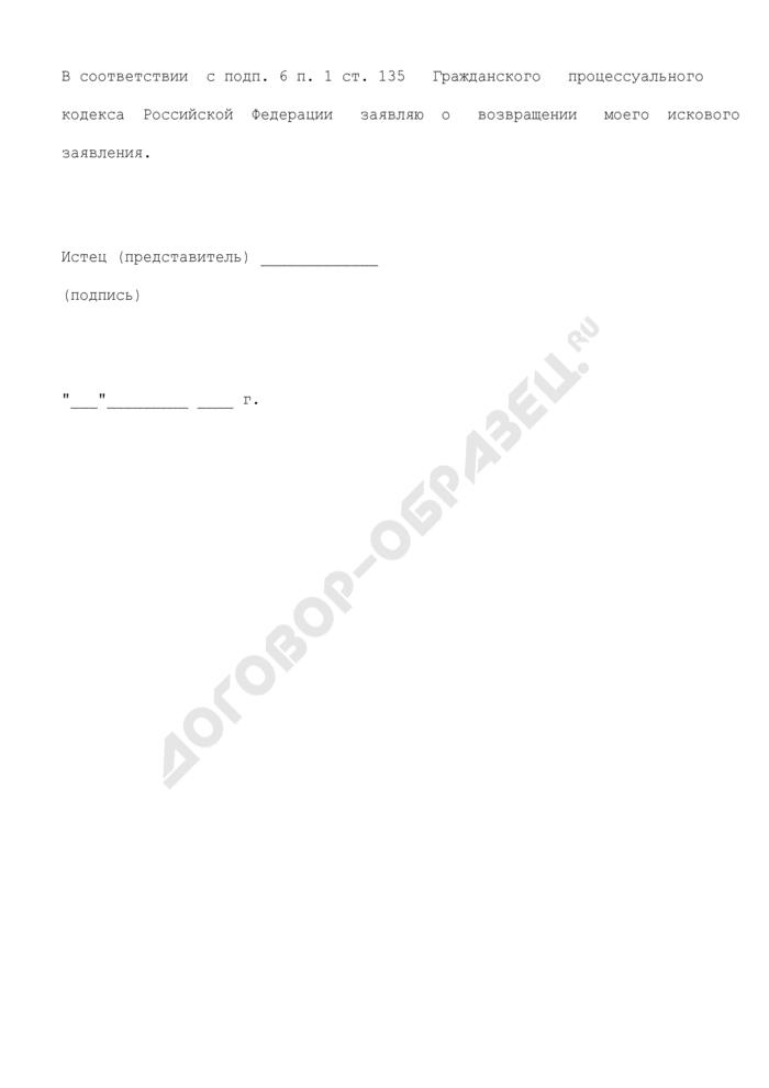 Заявление о возвращении искового заявления. Страница 2