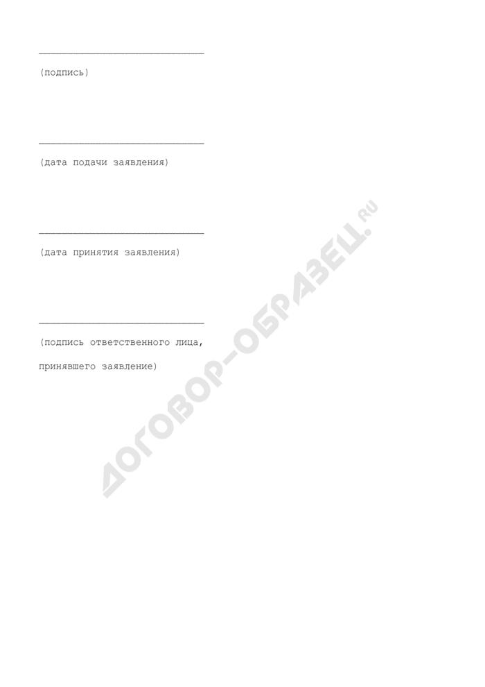 Заявление в жилищно-бытовую комиссию для постановки на учет нуждающихся в улучшении жилищных условий в таможенных органах Российской Федерации и учреждениях, подведомственных государственному таможенному комитету России. Страница 2