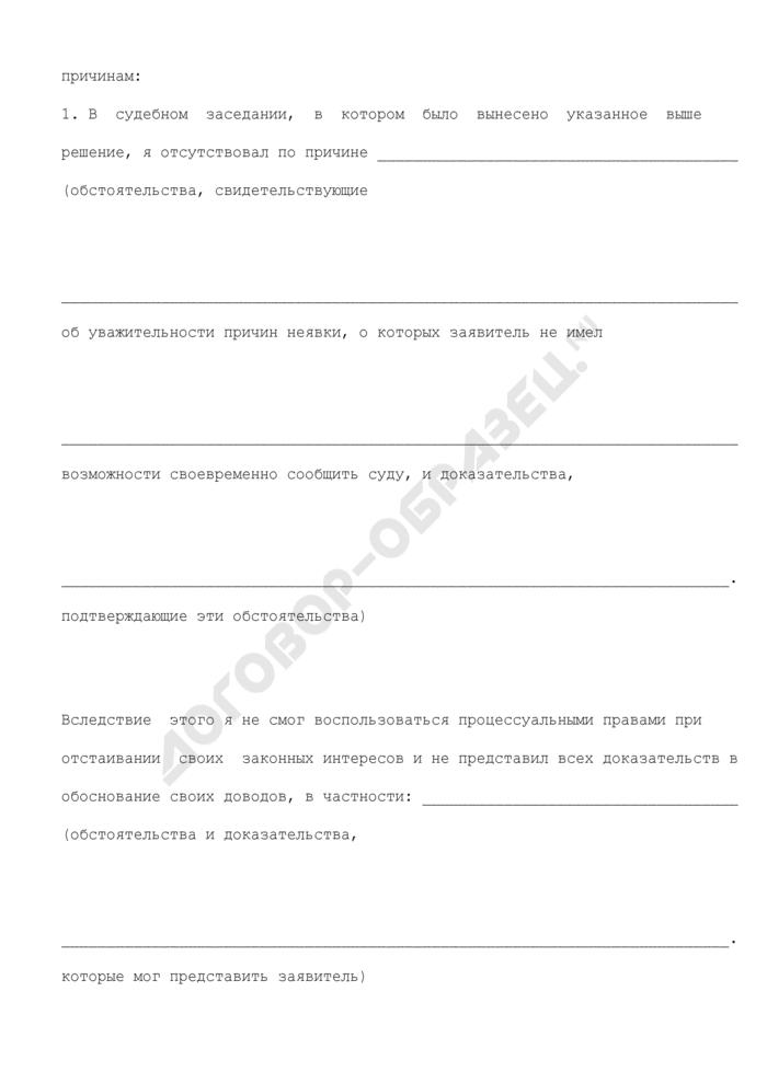 Заявление о восстановлении пропущенного срока на подачу кассационной жалобы на заочное решение о признании недействительным договора мены квартир. Страница 3