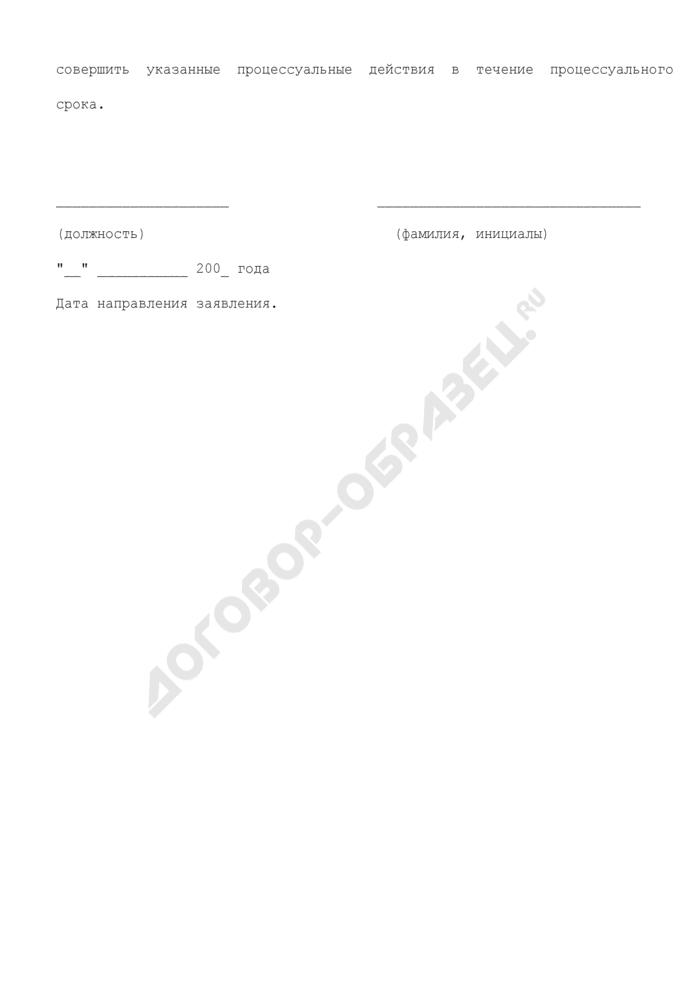 Заявление о восстановлении пропущенного срока для предъявления исполнительного листа. Страница 3