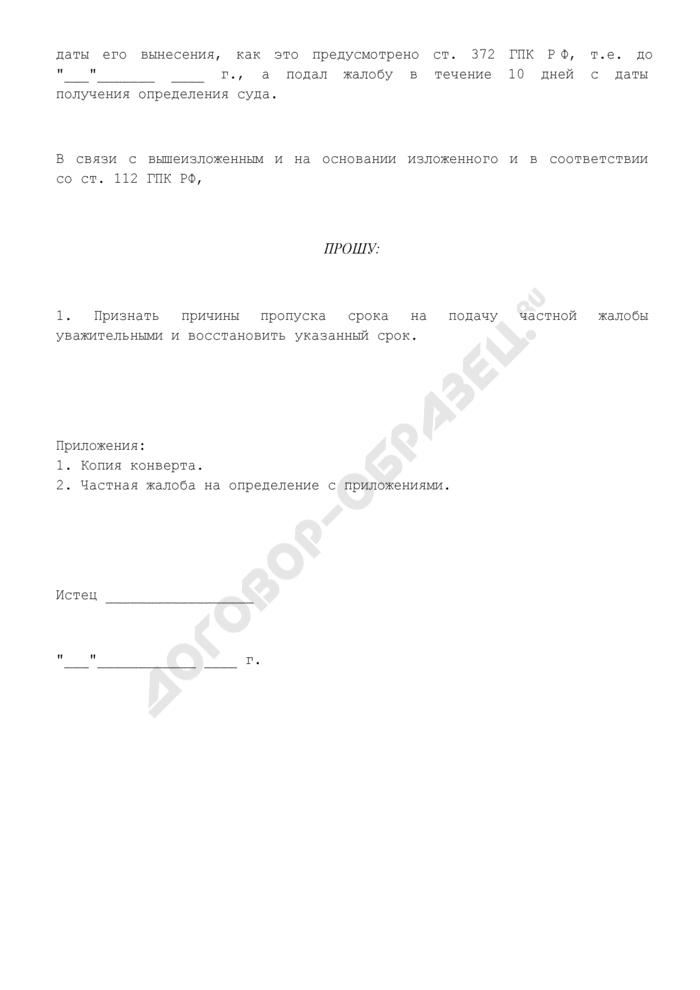 Заявление о восстановлении пропущенного срока на подачу частной жалобы. Страница 2