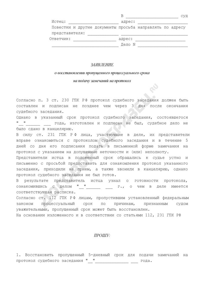 Заявление о восстановлении пропущенного процессуального срока на подачу замечаний на протокол судебного заседания. Страница 1
