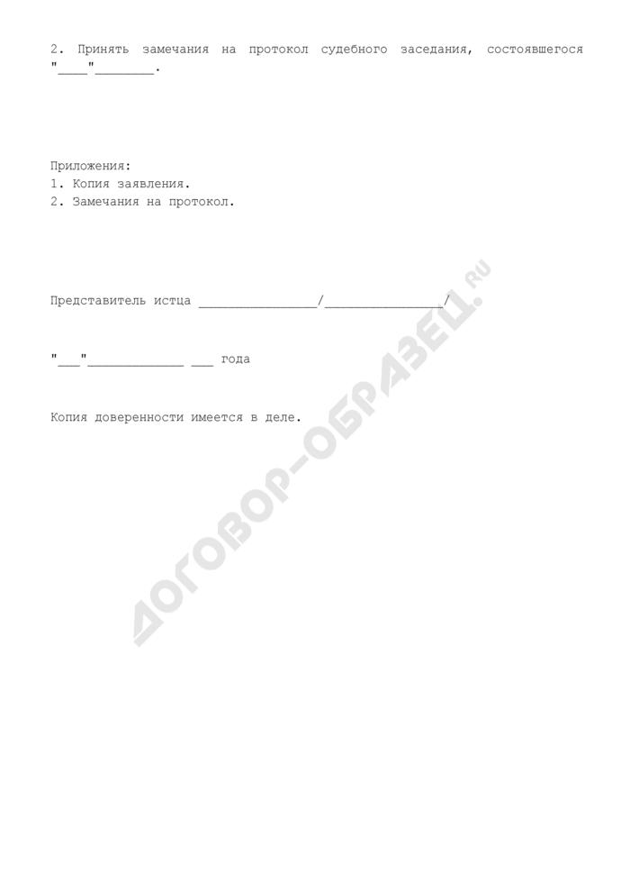 Заявление о восстановлении пропущенного процессуального срока на подачу замечаний на протокол судебного заседания. Страница 2