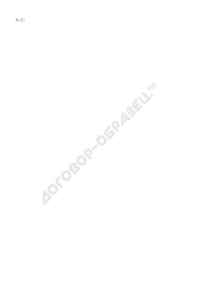 Заявление о времени розничной продажи алкогольной продукции с содержанием этилового спирта более 15% объема готовой продукции для предприятий розничной торговли круглосуточно или по режиму работы предприятия розничной торговли города Москвы (после 23 ч и (или) ранее 8 ч). Страница 3