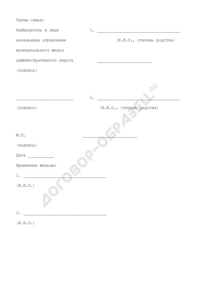 Заявление о вселении временных жильцов. Страница 3