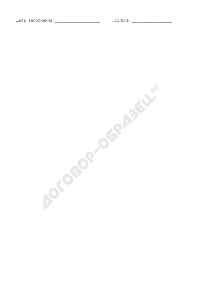 Заявление о вступлении в коллектив индивидуальных застройщиков для строительства коттеджей и жилой площади в малоэтажных домах Московской области. Страница 2