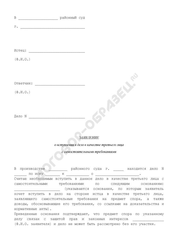 Заявление о вступлении в дело в качестве третьего лица с самостоятельными требованиями. Страница 1