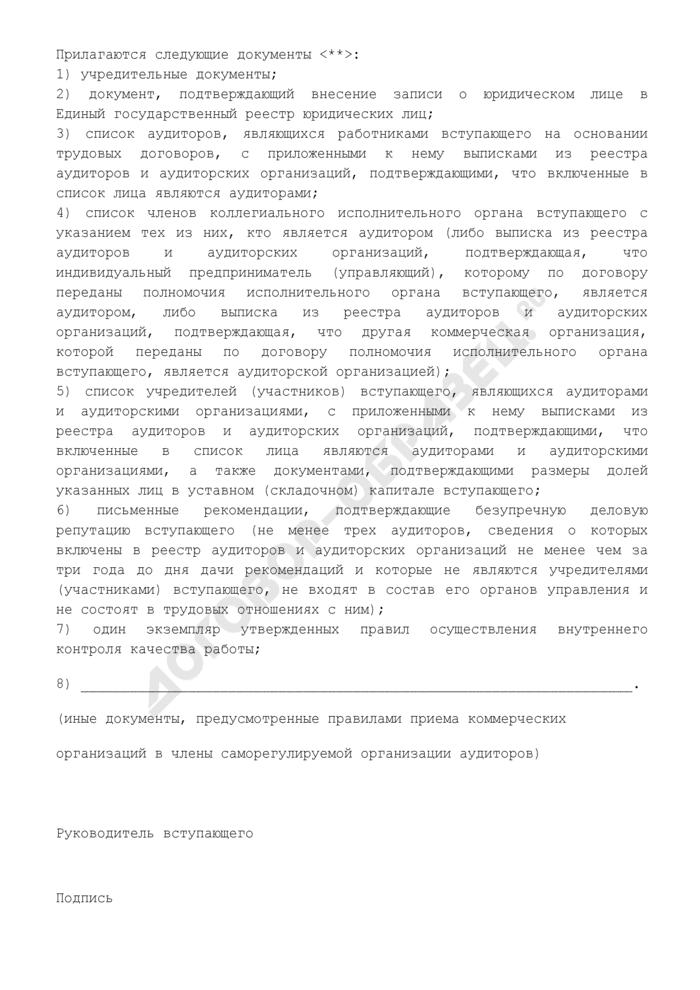 Заявление о вступлении коммерческой организации в члены саморегулируемой организации аудиторов в качестве аудиторской организации. Страница 2