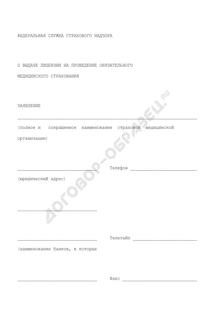 Заявление о выдаче лицензии на проведение обязательного медицинского страхования. Страница 1