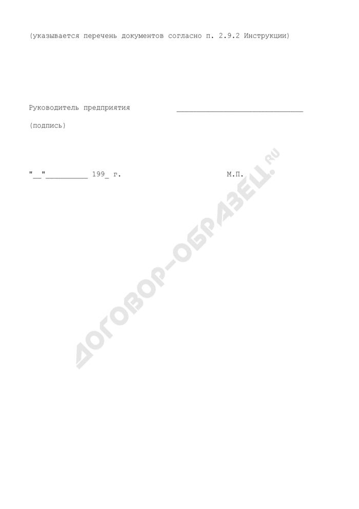 Заявление о выдаче лицензии на право приобретения служебного и гражданского оружия предприятию, организации. Страница 3