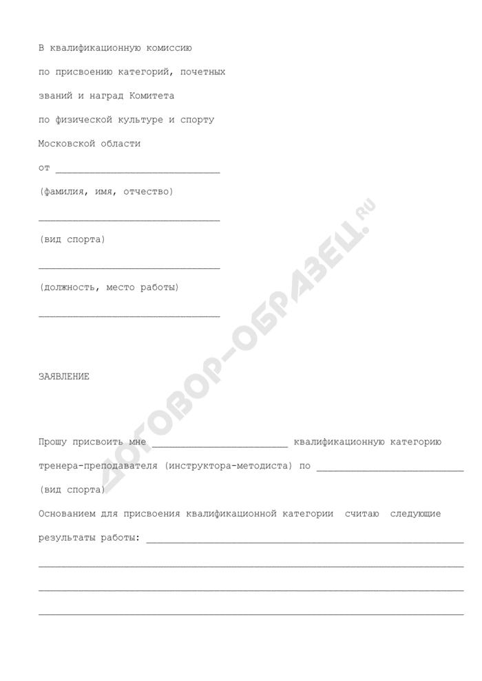 Заявление в Комитет по физической культуре и спорту Московской области для присвоения квалификационной категории тренерам-преподавателям и инструкторам-методистам. Страница 1