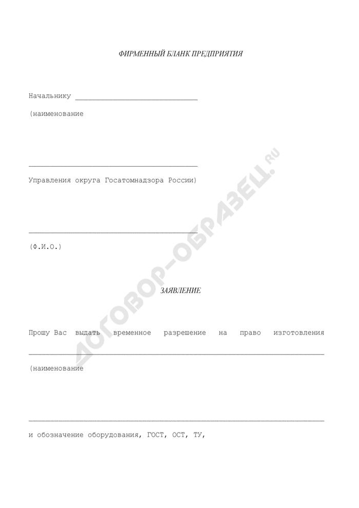 Заявление о выдаче временного разрешения на изготовление оборудования, трубопроводов, приборов и аппаратуры для объекта атомной энергетики. Страница 1