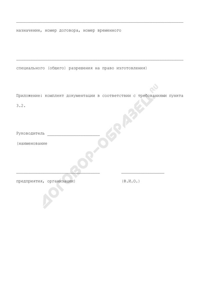 Заявление о выдаче временного разрешения на изготовление оборудования, трубопроводов, приборов и аппаратуры для объекта атомной энергетики. Страница 2