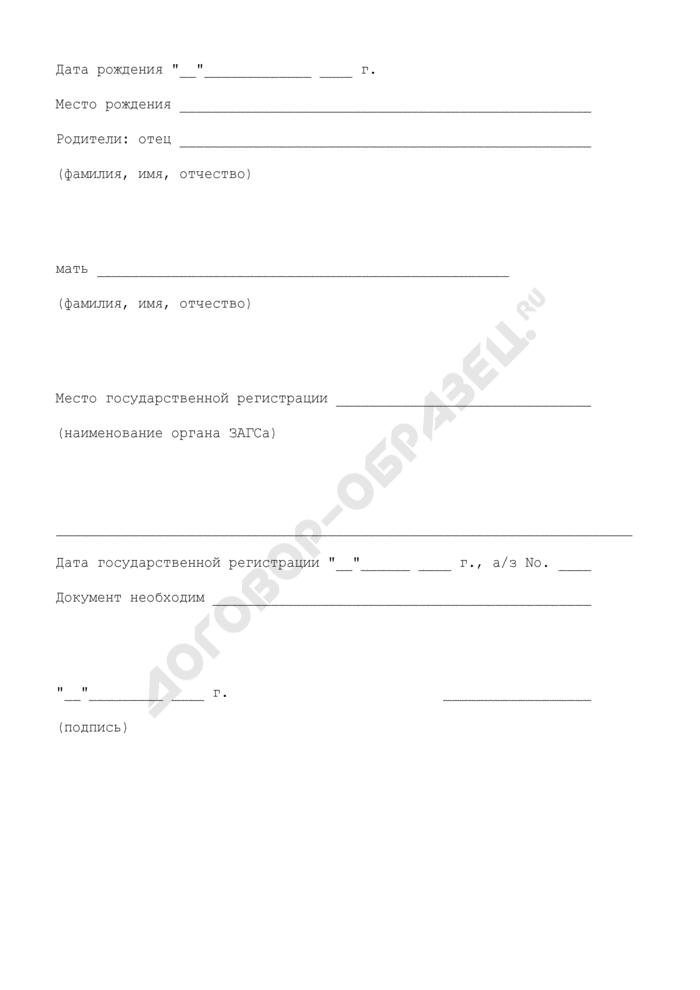 Заявление о выдаче повторного свидетельства о рождении. Форма N 18. Страница 2