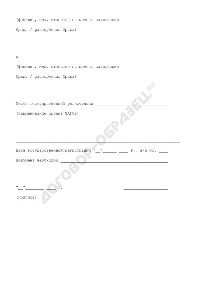 Заявление о выдаче повторного свидетельства о заключении брака (расторжении брака). Форма N 19. Страница 2