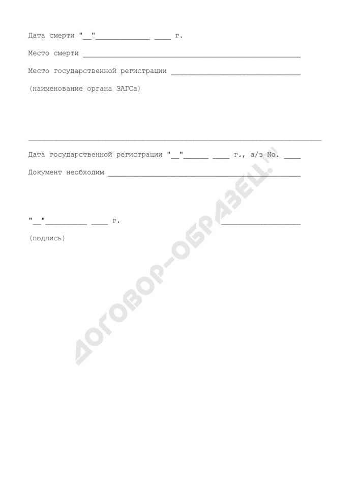 Заявление о выдаче повторного свидетельства о смерти. Форма N 23. Страница 2