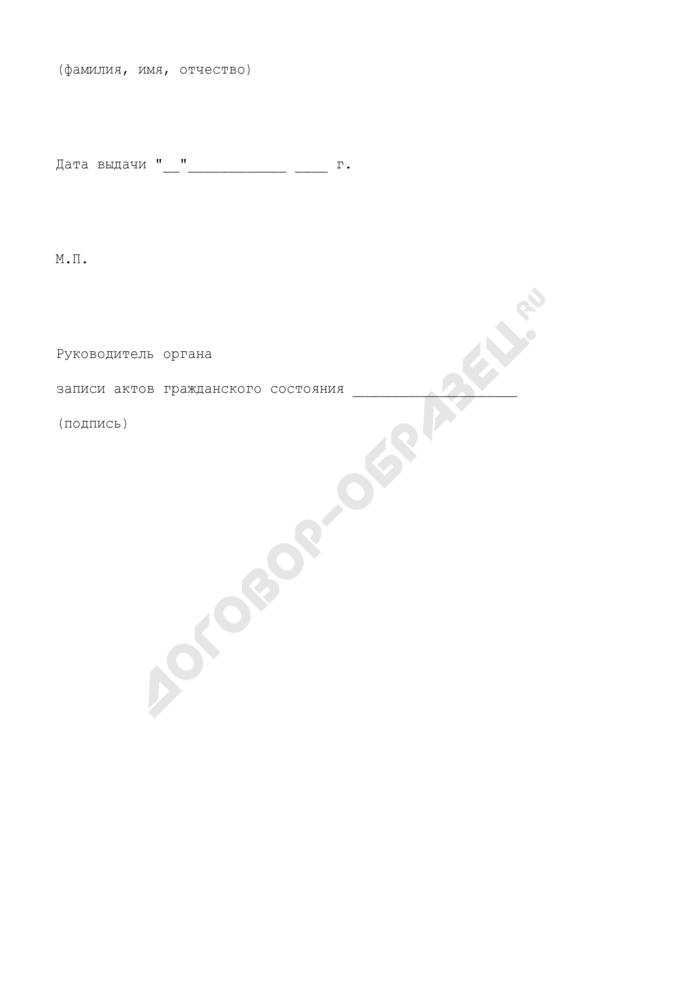Заявление о выдаче повторного свидетельства о рождении. Форма N 24. Страница 2