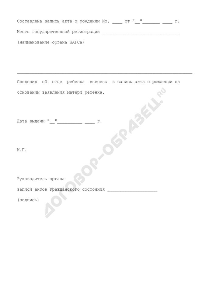 Заявление о выдаче повторного свидетельства о рождении. Форма N 25. Страница 2