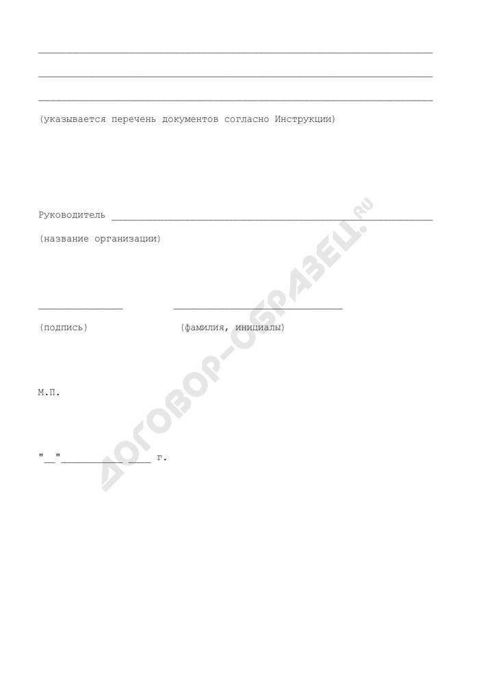 Заявление о выдаче лицензии на торговлю или коллекционирование оружия и патронов руководителю юридического лица. Страница 3