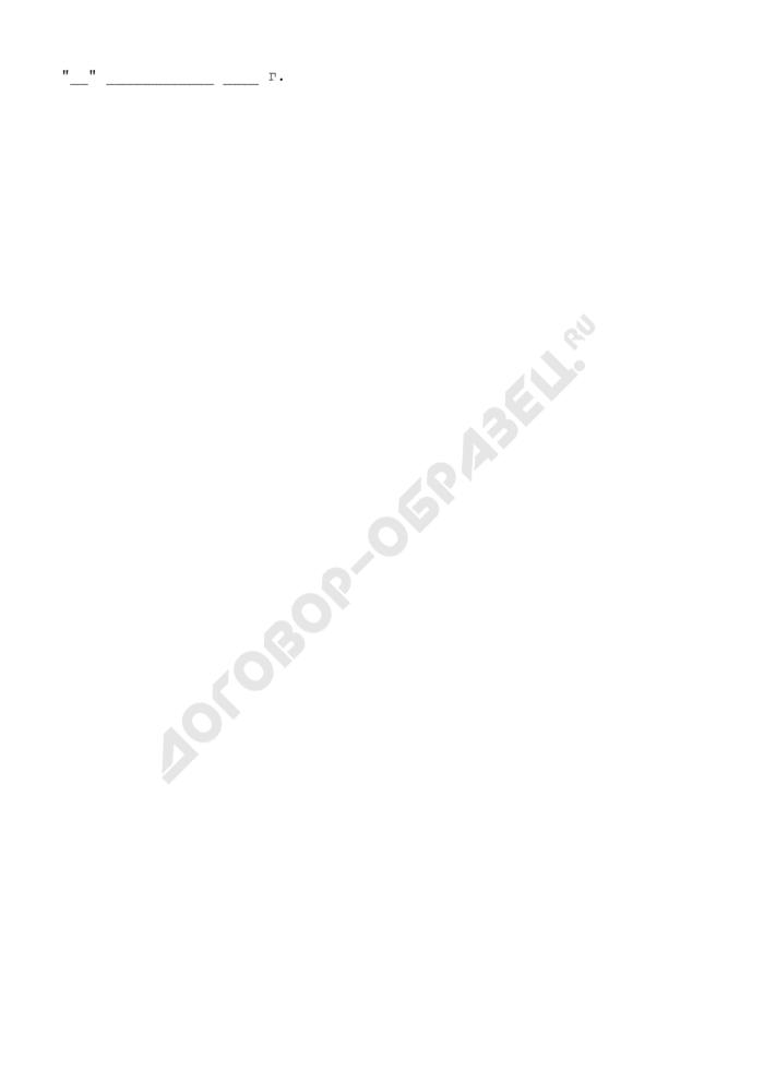 Заявление о выдаче лицензии на коллекционирование гражданского оружия, холодного художественно оформленного оружия, копий и реплик антикварного оружия, а также иного разрешенного для коллекционирования оружия гражданину Российской Федерации. Страница 3