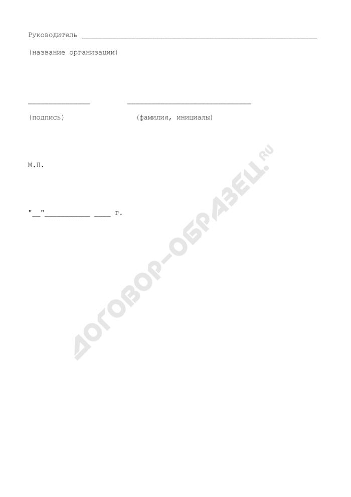 Заявление о выдаче лицензии на приобретение оружия и патронов при первоначальном обращении руководителя организации (за исключением руководителей юридических лиц-поставщиков, а также юридических лиц, занимающихся коллекционированием оружия и патронов). Страница 3