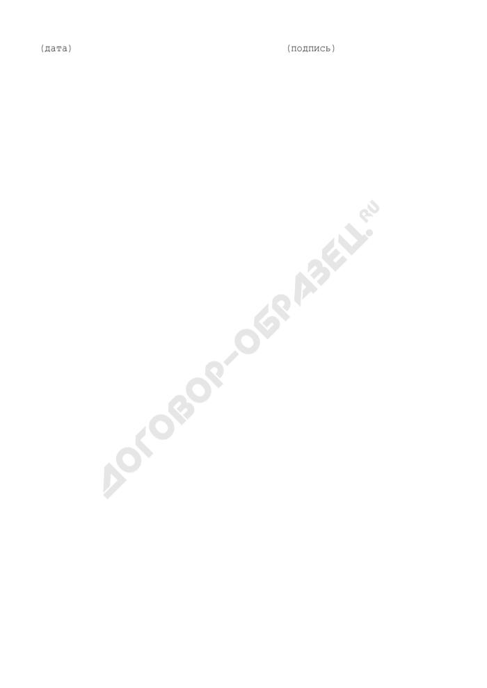 Заявление о выдаче заключения о расположении объекта недвижимого имущества на территории городского поселения Пироговский Московской области. Страница 2