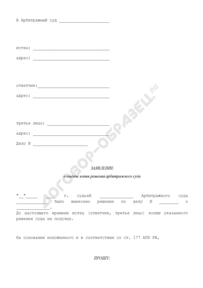 Заявление о выдаче копии решения арбитражного суда. Страница 1