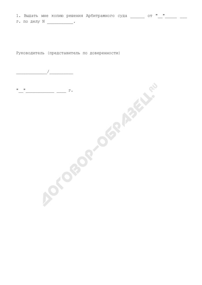 Заявление о выдаче копии решения арбитражного суда. Страница 2