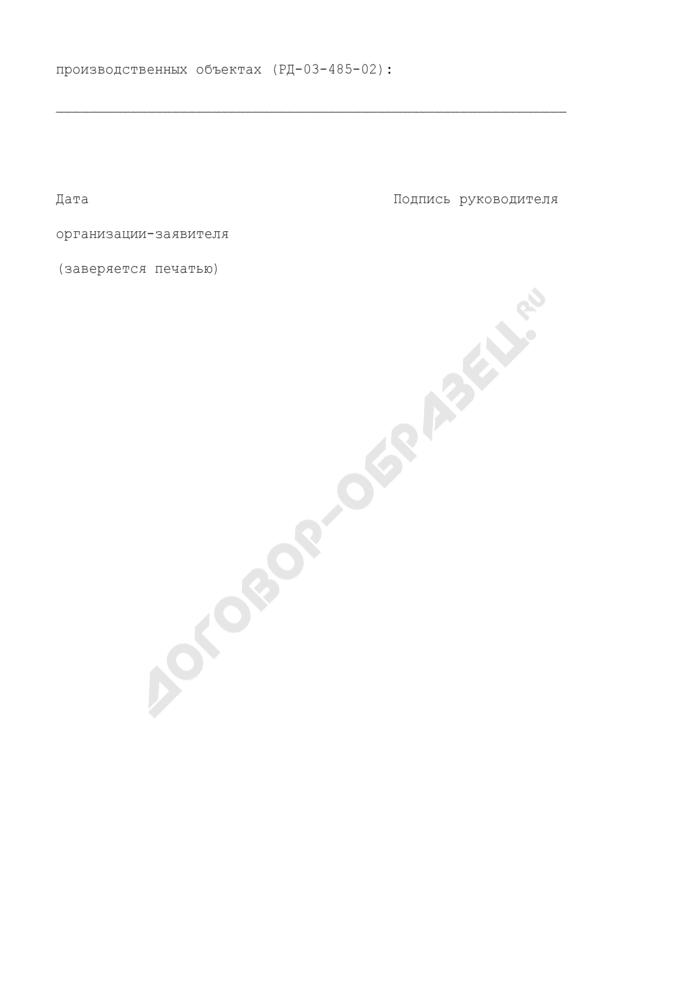 Заявление о выдаче разрешения на применение технического устройства на опасных производственных объектах (рекомендуемая форма). Страница 2