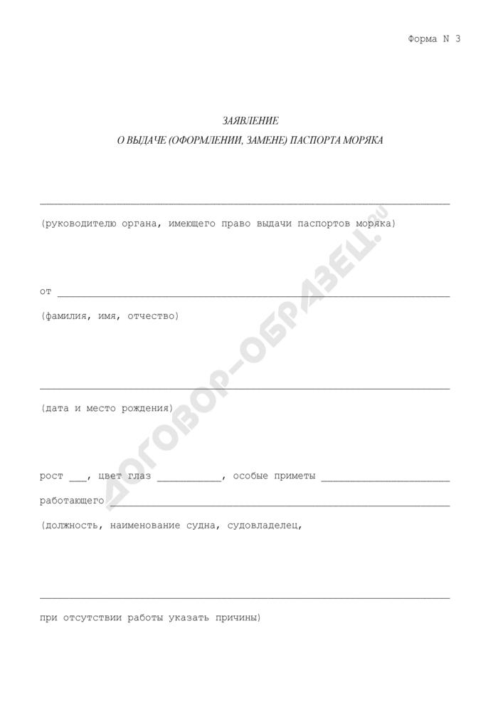 Заявление о выдаче (оформлении, замене) паспорта моряка. Форма N 3. Страница 1