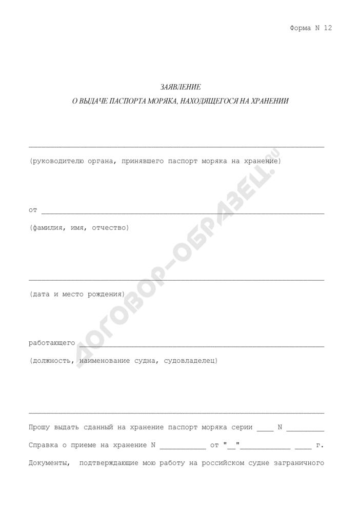 Заявление о выдаче паспорта моряка, находящегося на хранении. Форма N 12. Страница 1