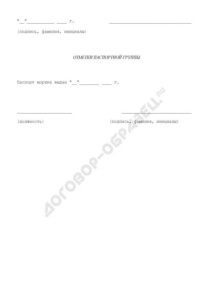 Заявление о выдаче паспорта моряка, находящегося на хранении. Форма N 12. Страница 3