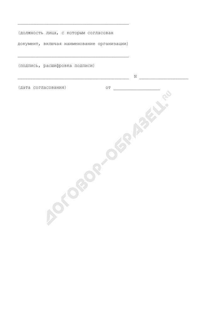Заявление о выдаче приложения к лицензии на осуществление розничной продажи алкогольной продукции на территории Зеленоградского административного округа города Москвы в связи с увеличением количества, изменением места нахождения территориально обособленных объектов (для юридического лица). Страница 3
