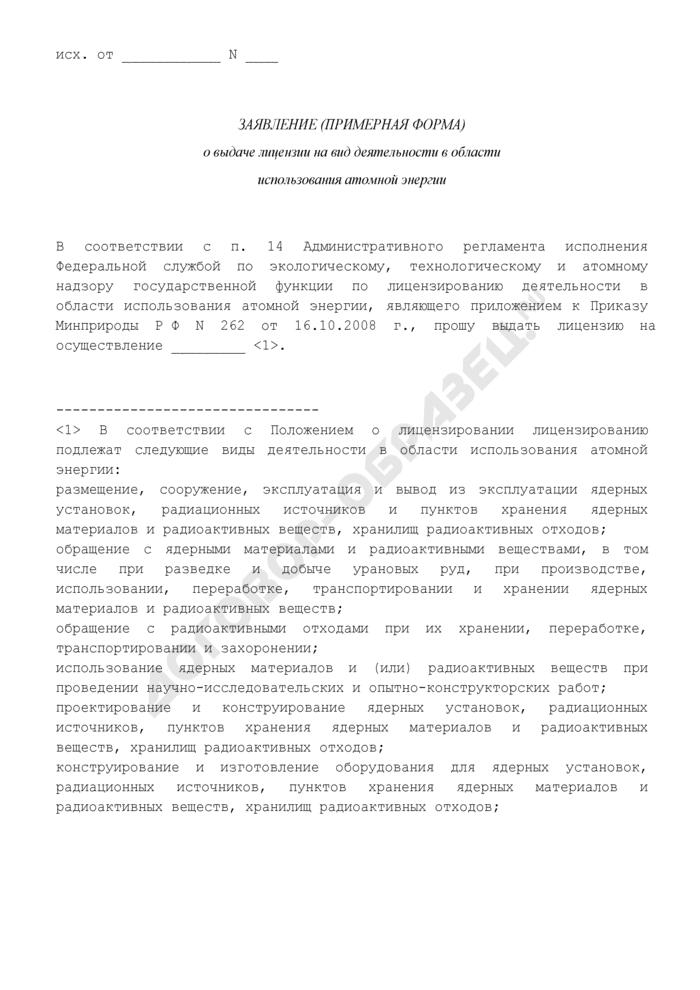 Заявление о выдаче лицензии на вид деятельности в области использования атомной энергии (примерная форма). Страница 1