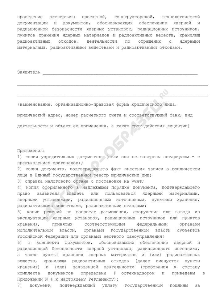Заявление о выдаче лицензии на вид деятельности в области использования атомной энергии (примерная форма). Страница 2
