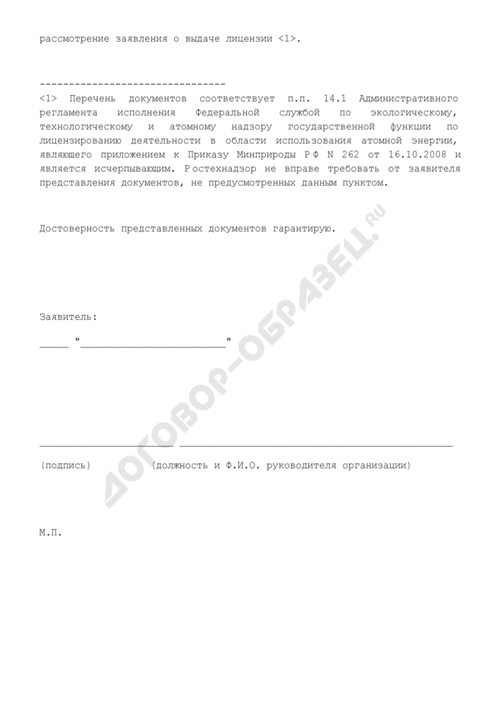 Заявление о выдаче лицензии на вид деятельности в области использования атомной энергии (примерная форма). Страница 3